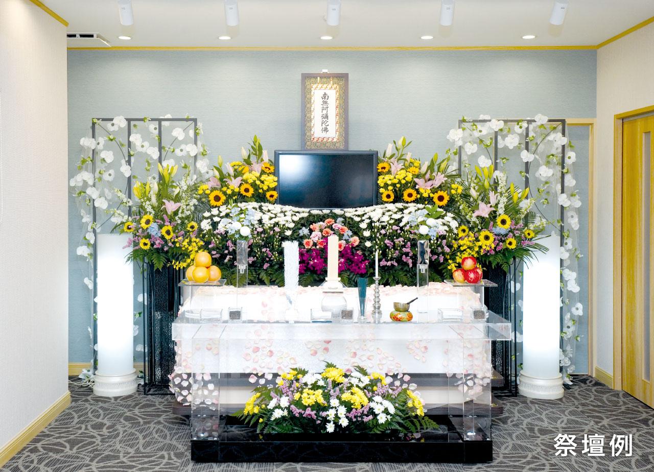 家族葬祭壇例
