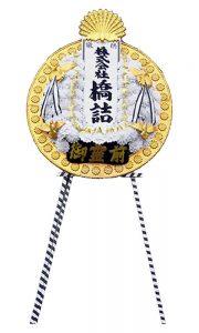 花輪11,000円