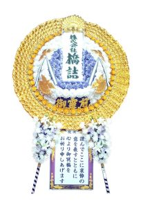 花輪22,000円