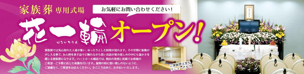 家族葬専用式場「花一輪」オープン!