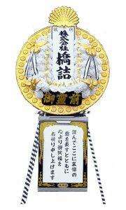 花輪14,000円