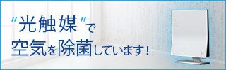 除菌脱臭装置ターンド・ケイ
